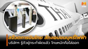"""การบินไทยสอบสจ๊วต ลอบขนบุหรี่ไฟฟ้า โทษสูงสุด """"ไล่ออก"""""""