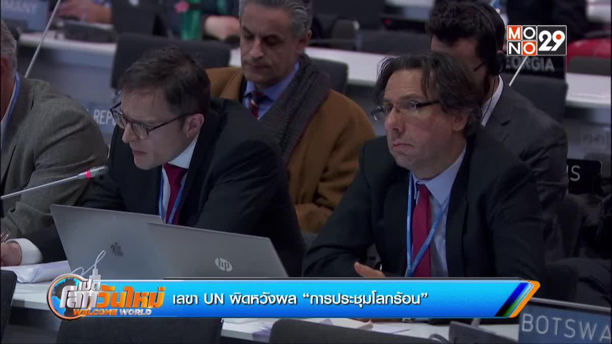 """เลขา UN ผิดหวังผล """"การประชุมโลกร้อน"""""""