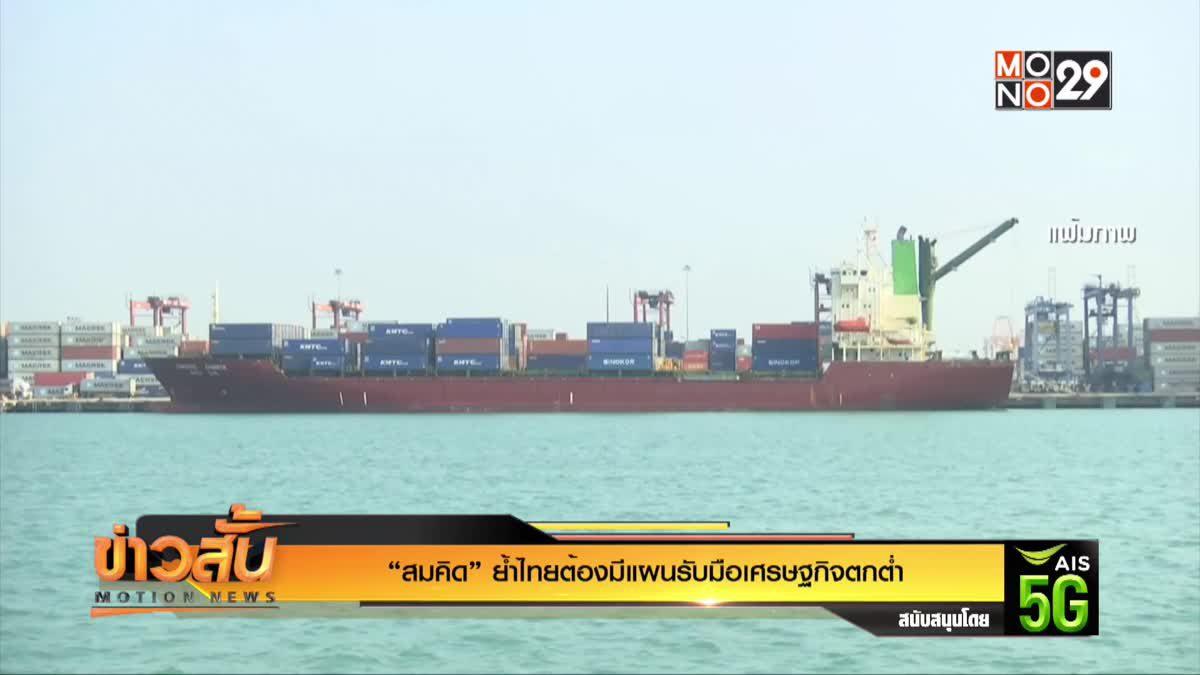 """""""สมคิด"""" ย้ำไทยต้องมีแผนรับมือเศรษฐกิจตกต่ำ"""