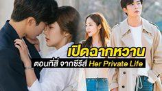 แอบดูซีนโรแมนติกชวนใจสั่นของ พัคมินยอง – คิมแจอุค ใน Her Private Life