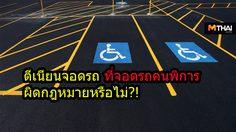 ตีเนียนจอดรถ ที่จอดรถคนพิการ คนชรา ผิดกฎหมายหรือไม่?!