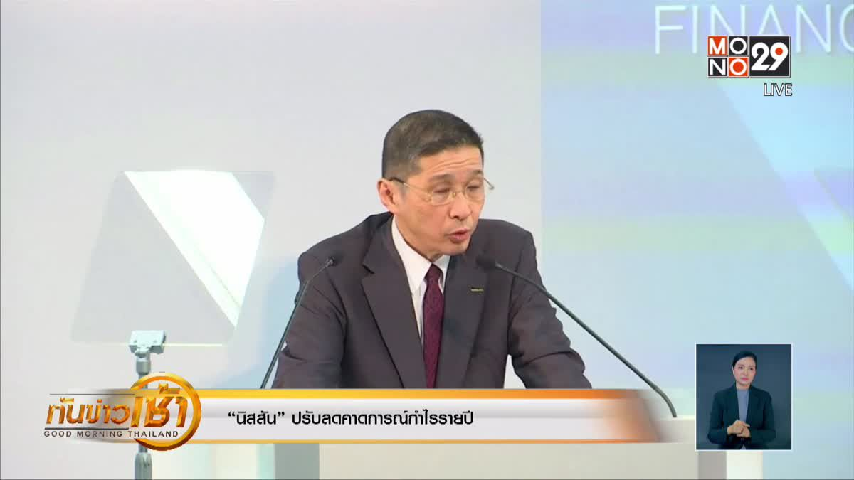 ทันข่าวเช้า Good Morning Thailand 13-02-62