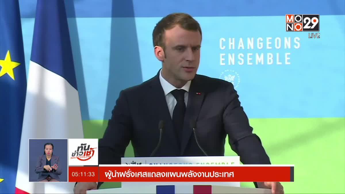 ผู้นำฝรั่งเศสแถลงแผนพลังงานประเทศ