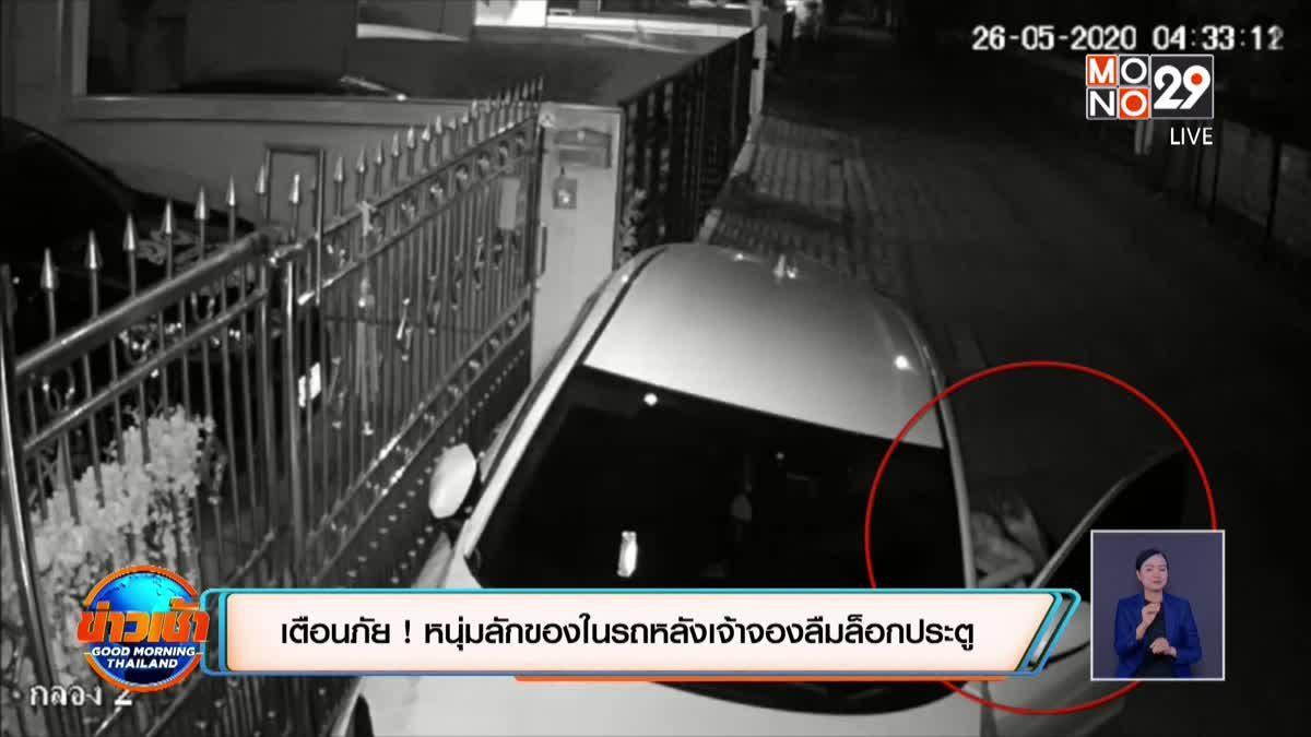 เตือนภัย ! จับหนุ่มลักของในรถหลังเจ้าของลืมล็อกประตู