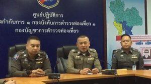 รวบชาวต่างชาติ สวมบัตรประชาชนไทย แอบเปิดบริษัทท่องเที่ยว