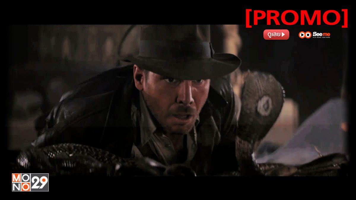 Indiana Jones and the Raiders of the Lost Ark ขุมทรัพย์สุดขอบฟ้า 1 [PROMO]