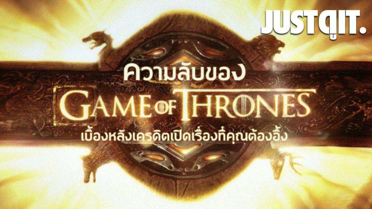Opening Credits ของ Game of Thrones แอบซ่อนความลับเอาไว้!?