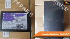 หลุดมาทั้งกล่อง !! Huawei Mate 30 เผยรายละเอียดบางส่วน