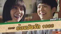 ซีรี่ส์เกาหลี ย้อนวันรัก 1988 (Reply 1988) ตอนที่ 12 มันเป็นความลับ... [THAI SUB]