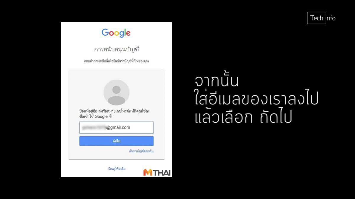 วิธีกู้รหัสผ่านอีเมล GMail ลืมรหัสผ่านทำอย่างไร??