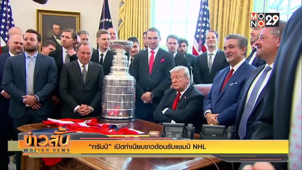 """""""ทรัมป์"""" เปิดทำเนียบขาวต้อนรับแชมป์ NHL"""