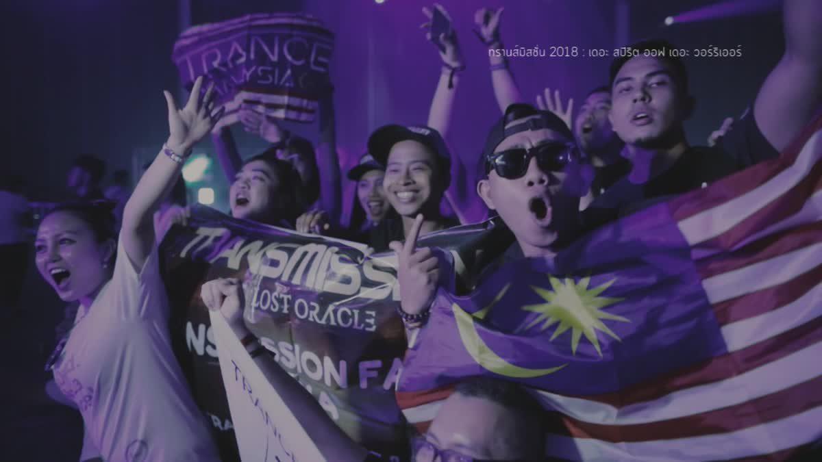 เปิดประสบการณ์เทศกาลดนตรีระดับโลก TRANSMISSION BANGKOK 2018 - THE SPIRIT OF THE WARRIOR