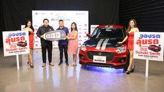 Auto Salon 2018 มอบ Suzuki swift Auto Salon Edition จาก แคมเปญใหญ่ ซื้อรถลุ้นรถ