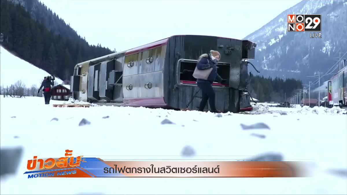 รถไฟตกรางในสวิตเซอร์แลนด์