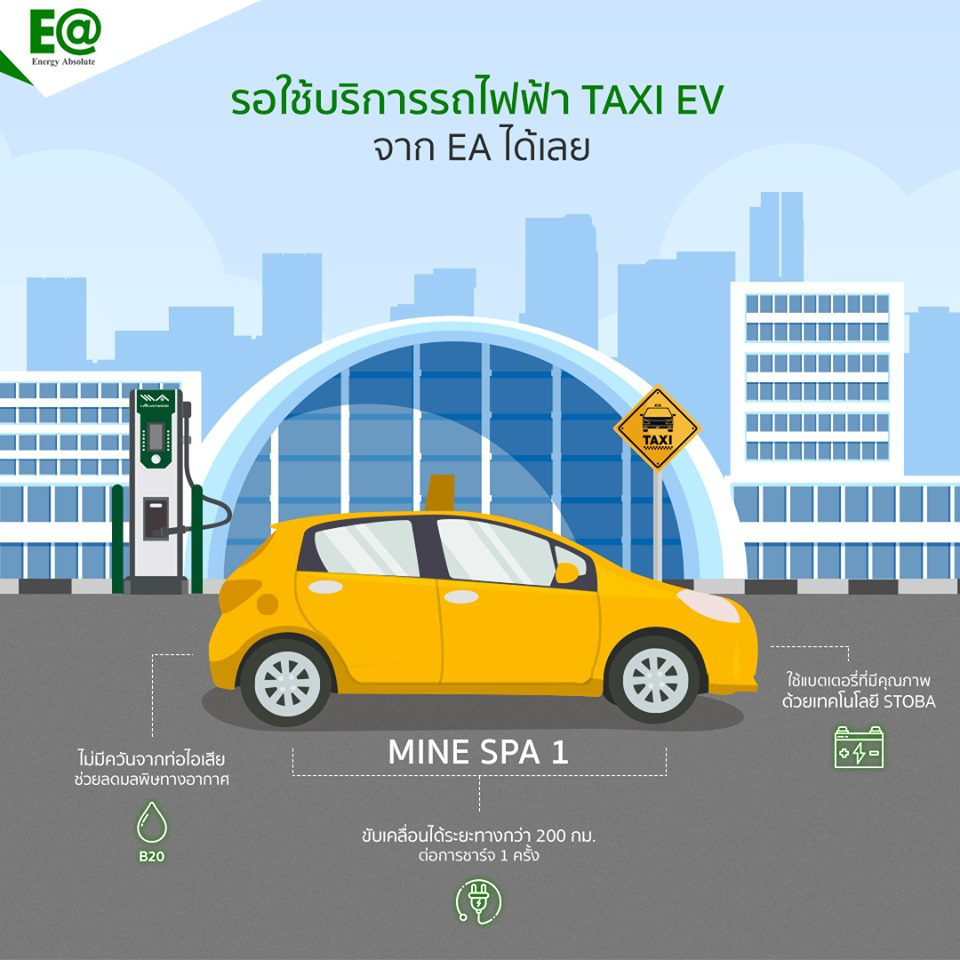 Taxi ไฟฟ้ากำลังจะมา เตรียมรอใช้บริการ TAXI EV