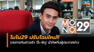 โมโน29 ปรับโฉมรายการทันข่าวเช้า 'ต๊ะ-พิภู' นำทัพทีมผู้ประกาศข่าว