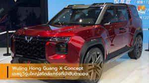 Wuling Hong Guang X Concept เอสยูวีรุ่นใหญ่สไตล์แกร่งที่น่าจับตามอง