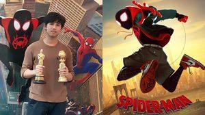 ธนาวัต ขันธรรม หนุ่มไทยผู้สัมผัส รางวัลออสการ์ และ รางวัลลูกโลกทองคํา จาก Spider-Man Into the Spider-Verse
