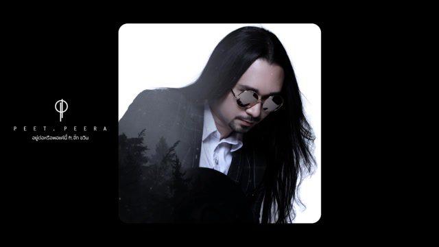 อยู่ต่อหรือพอแค่นี้ ft. จั๊ก ชวิน - พีธ พีระ [Official Audio]