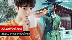 """""""องค์ชายเสด็จแล้ว"""" ชา อึนอู เตรียมจัดแฟนมีตติ้งเดี่ยวในเมืองไทย 23 ต.ค.นี้!"""