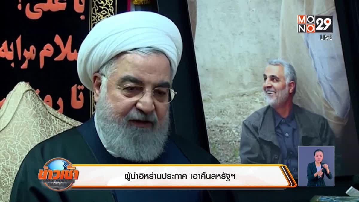 ผู้นำอิหร่านประกาศ เอาคืนสหรัฐฯ