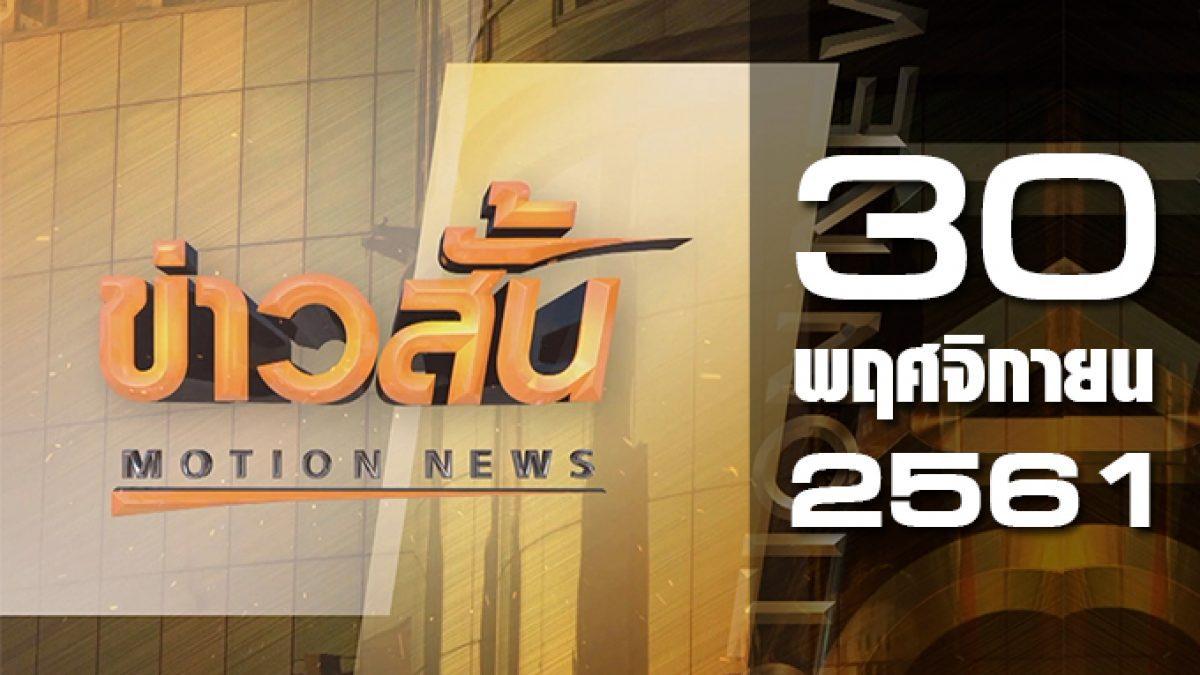 ข่าวสั้น Motion News Break 2 30-11-61