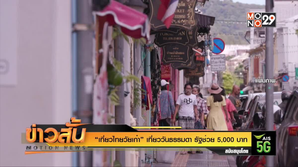 """""""เที่ยวไทยวัยเก๋า"""" เที่ยววันธรรมดา รัฐช่วย 5,000 บาท"""
