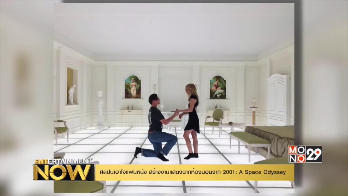 ศิลปินเอาใจแฟนหนัง สร้างงานแสดงฉากห้องนอนจาก 2001: A Space Odyssey
