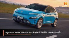 Hyundai Kona Electric ปรับโฉมใหม่ดีไซน์ล้ำ ทรงพลังยิ่งขึ้น