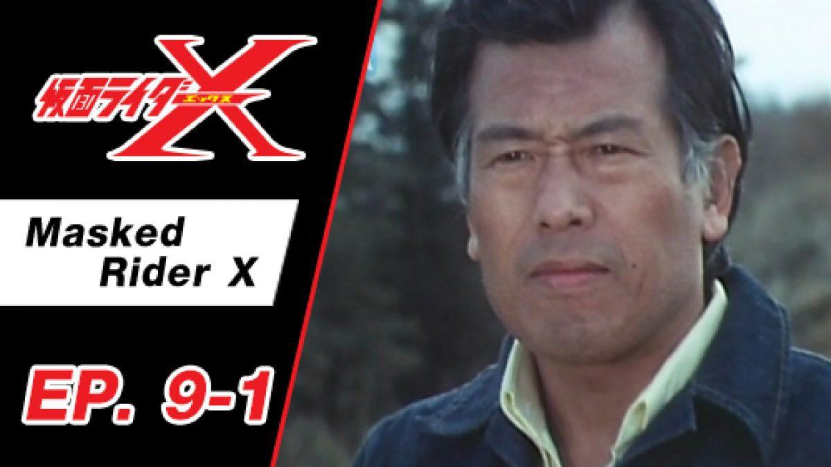 Masked Rider X ตอนที่ 9-1