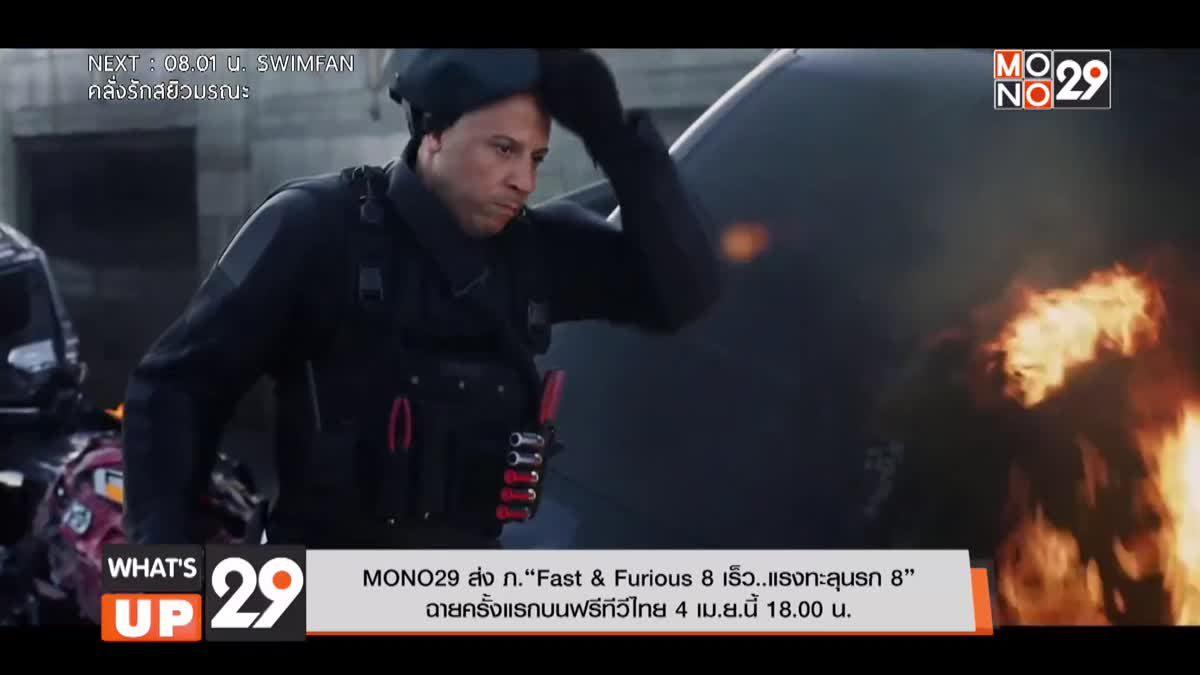 """MONO29 ส่ง ภ.""""Fast & Furious 8 เร็ว..แรงทะลุนรก 8""""ฉายครั้งแรกบนฟรีทีวีไทย 4 เม.ย.นี้ 18.00 น."""