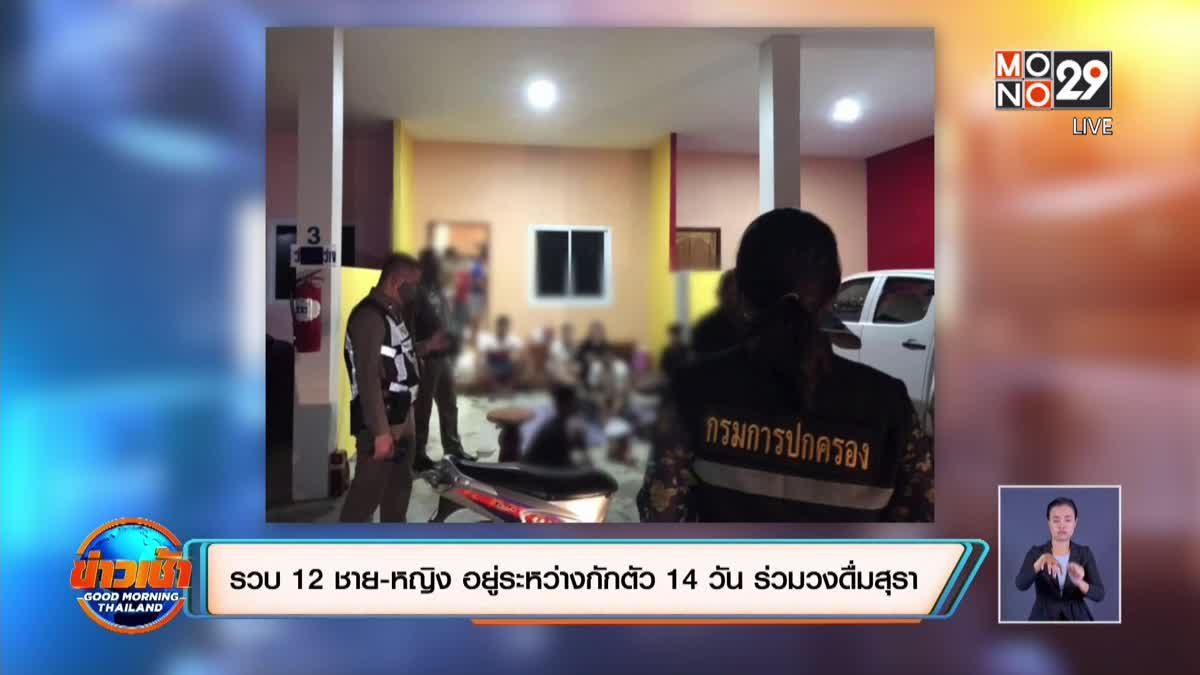 ตำรวจรวบ 12 ชาย-หญิง อยู่ระหว่างกักตัว 14 วัน ร่วมวงดื่มสุรา