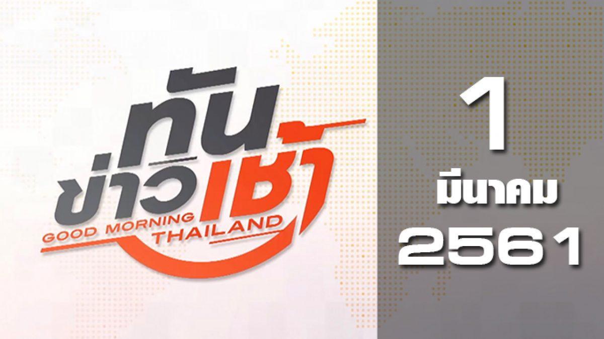 ทันข่าวเช้า Good Morning Thailand 01-03-61