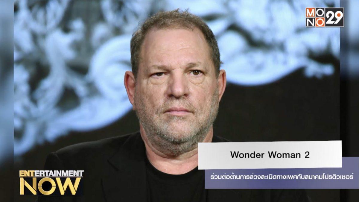 Wonder Woman 2 ร่วมต่อต้านการล่วงละเมิดทางเพศกับสมาคมโปรดิวเซอร์