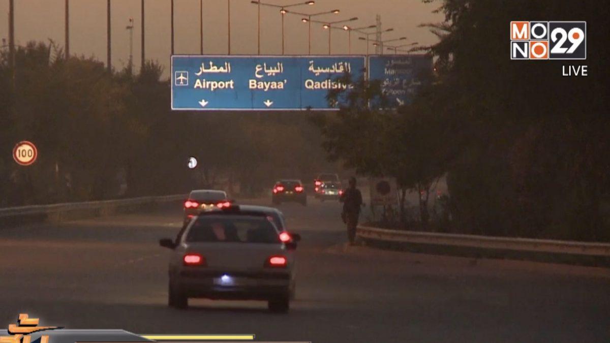 อิรักขยายระยะเวลาใช้งานเส้นทางผ่านพื้นที่สีเขียว