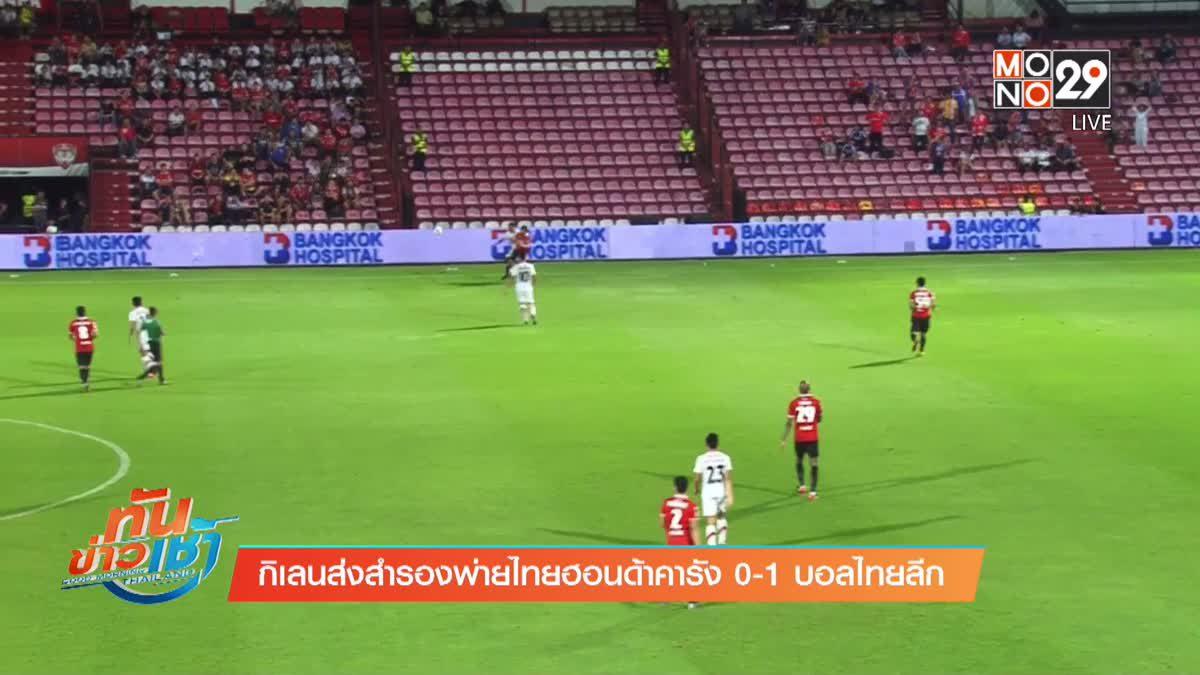 กิเลนส่งสำรองพ่ายไทยฮอนด้าคารัง 0-1 บอลไทยลีก