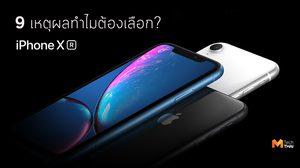 9 เหตุผล ว่าทำไมควรซื้อ iPhone XR ? แทนที่จะเป็น XS และ XS Max