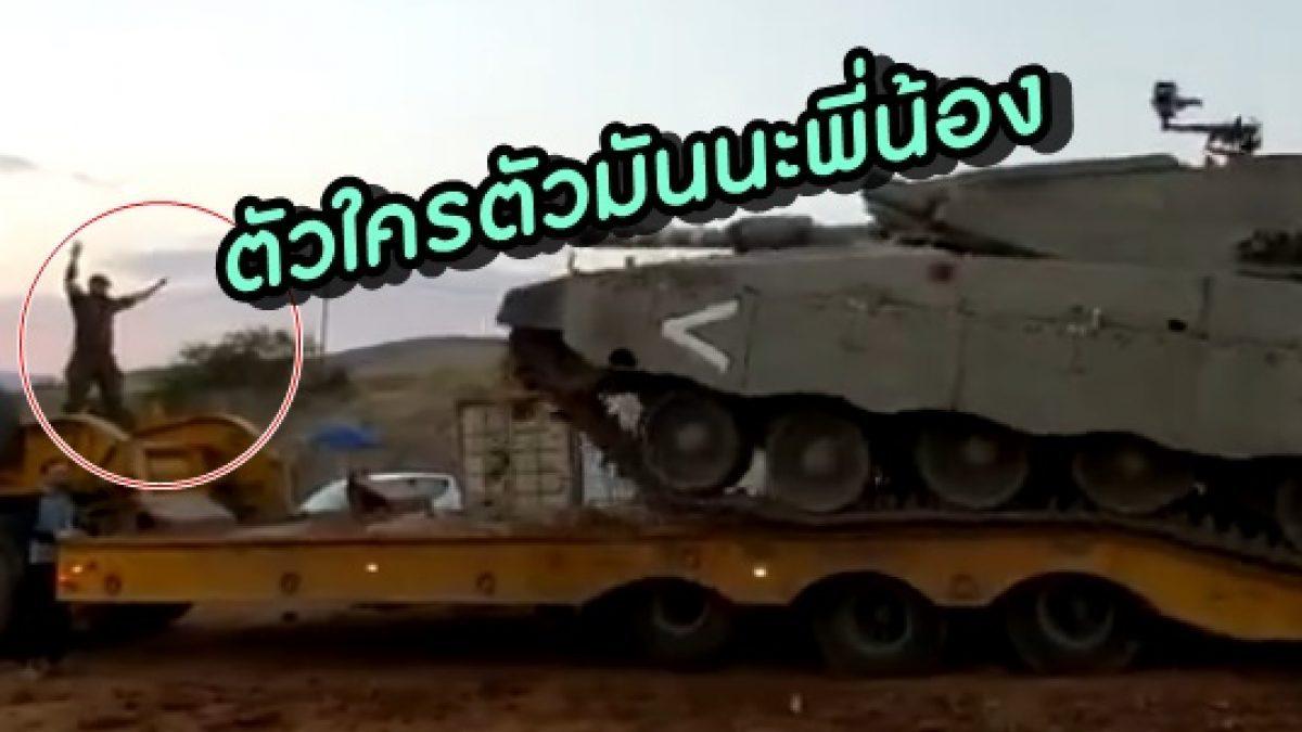 ทหารอิสราเอล สุด Fail! กับเหตุไม่คาดฝันระหว่างทำการเคลื่อนย้ายรถถัง ตัวใครตัวมันนะ