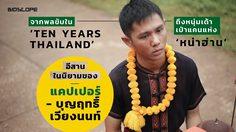 จากพลขับใน 'Ten Years Thailand' ถึงหนุ่มเด้าเป่าแคนแห่ง 'หน่าฮ่าน' อีสานในนิยามของ แคปเปอร์ – บุญฤทธิ์ เวียงนนท์