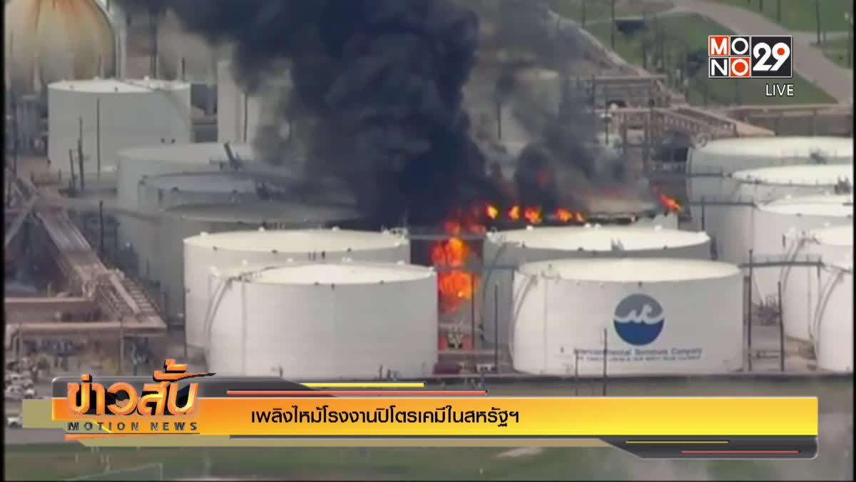 เพลิงไหม้โรงงานปิโตรเคมีในสหรัฐฯ