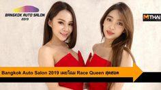 Bangkok Auto Salon 2019 เผยโฉม Race Queen ระดับแนวหน้าทั้งญี่ปุ่น – ไทย