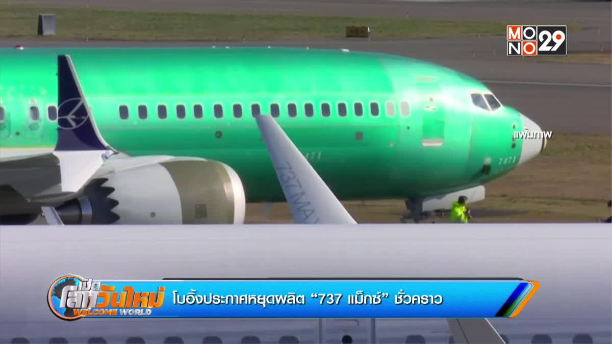 """โบอิ้งประกาศหยุดผลิต """"737 แม็กซ์"""" ชั่วคราว"""