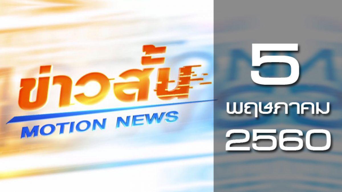 ข่าวสั้น Motion News Break 2 05-05-60
