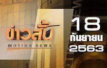 ข่าวสั้น Motion News Break 1 18-09-63
