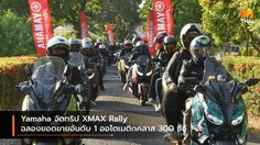 Yamaha จัดทริป XMAX Rally ฉลองยอดขายอันดับ 1 ออโตเมติกคลาส 300 ซีซี