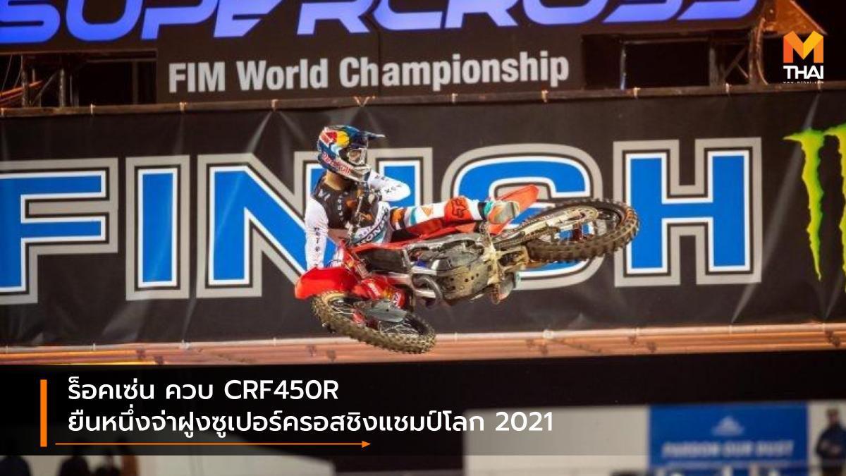ร็อคเซ่น ควบ CRF450R ยืนหนึ่งจ่าฝูงซูเปอร์ครอสชิงแชมป์โลก 2021