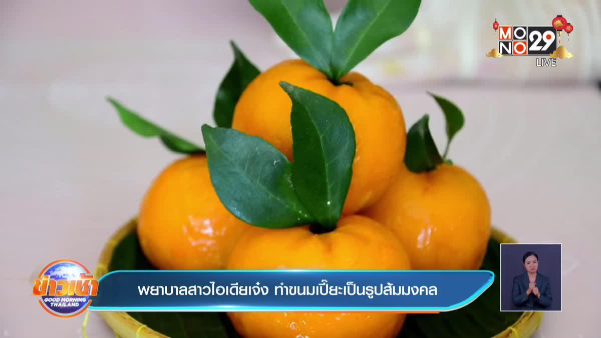 พยาบาลสาวไอเดียเจ๋ง ทำขนมเปี๊ยะเป็นรูปส้มมงคล