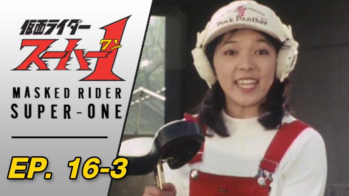 Masked Rider Super One ตอนที่ 16-3