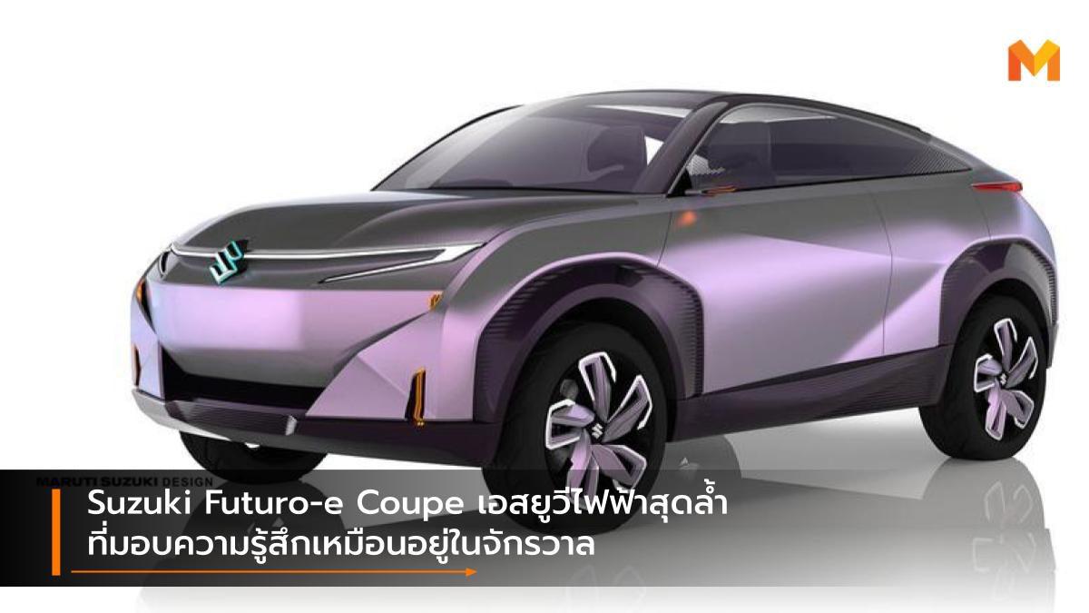 Suzuki Futuro-e Coupe เอสยูวีไฟฟ้าสุดล้ำ ที่มอบความรู้สึกเหมือนอยู่ในจักรวาล