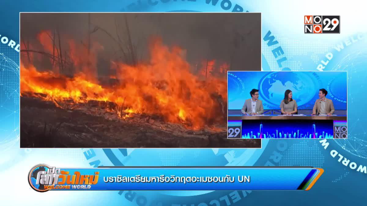 บราซิลเตรียมหารือวิกฤตอะเมซอนกับ UN